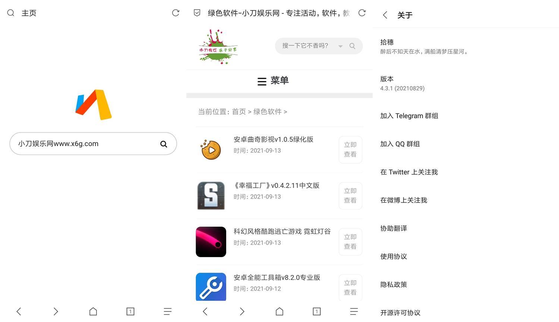 安卓Via浏览器v4.3.1谷歌版