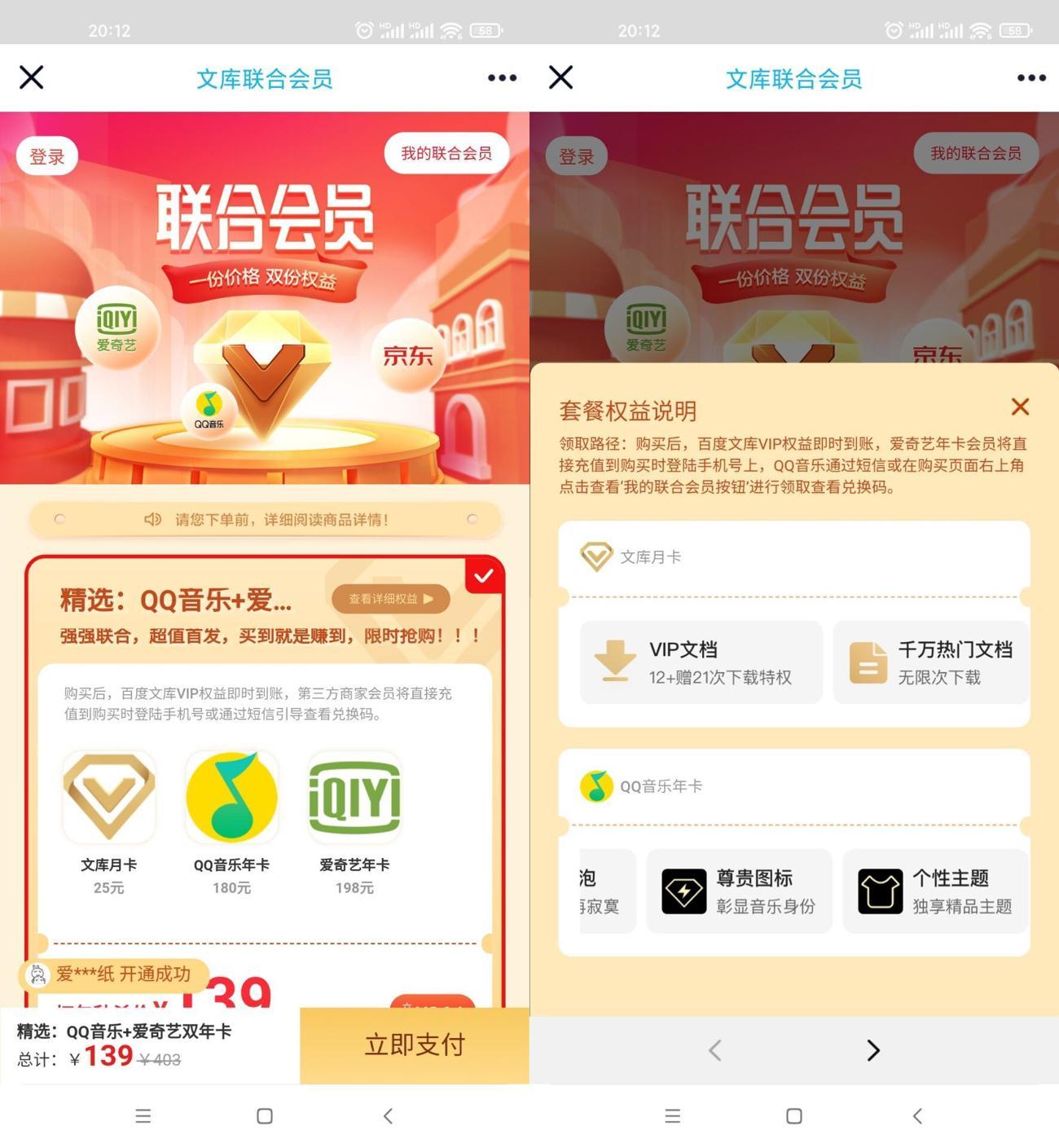 139元开爱奇艺年卡+豪华绿钻年卡