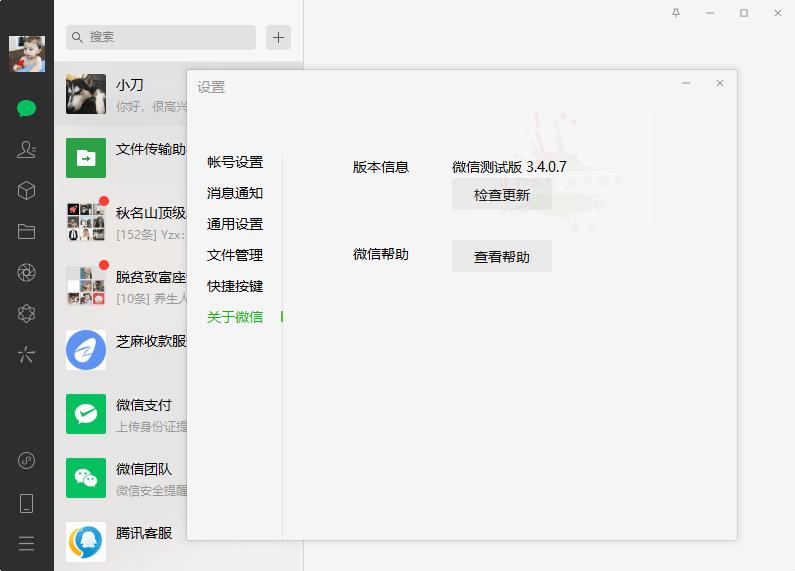 PC微信测试版v3.4.0.7绿色版
