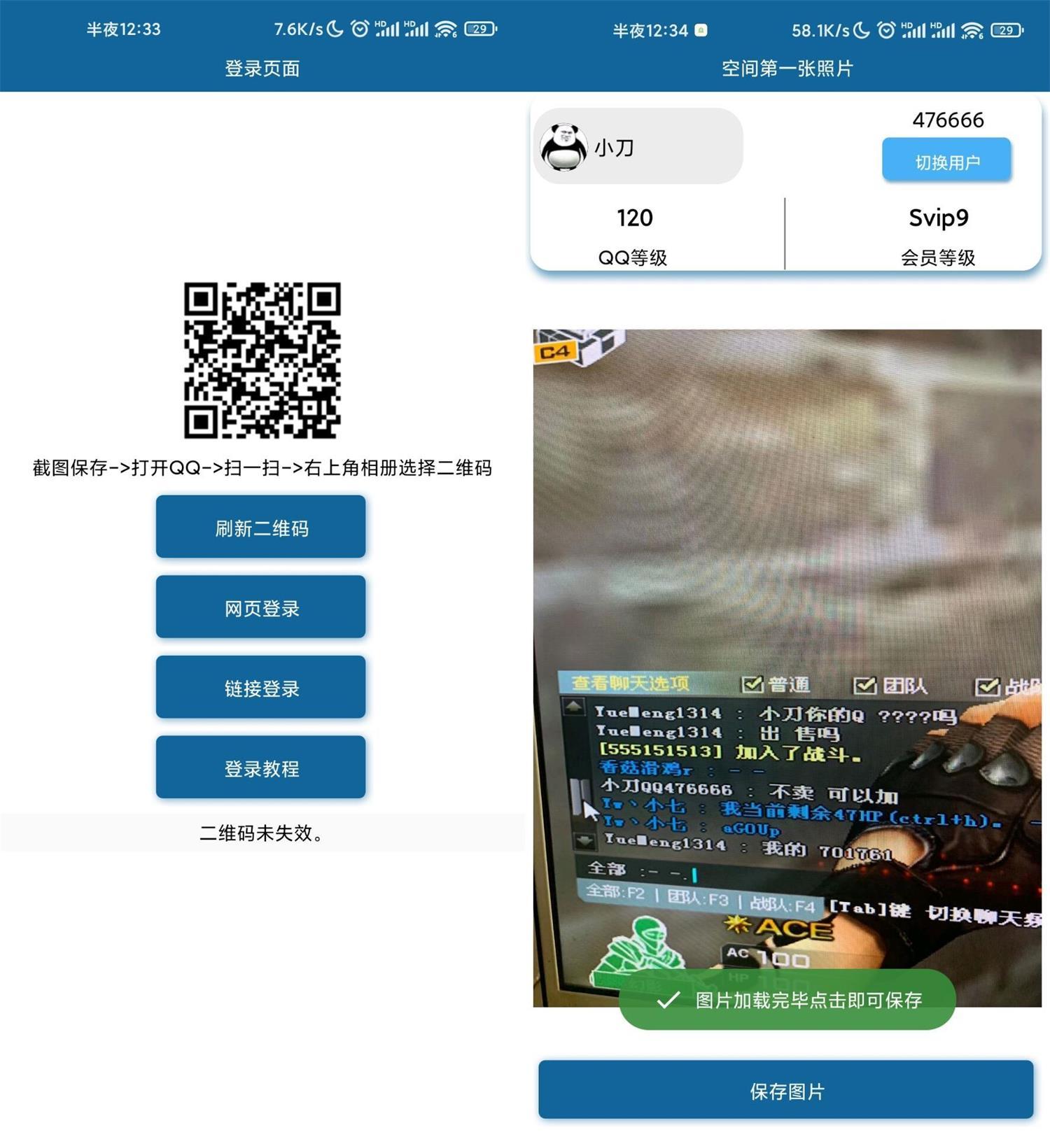 安卓QQ空间第一张照片v1.0