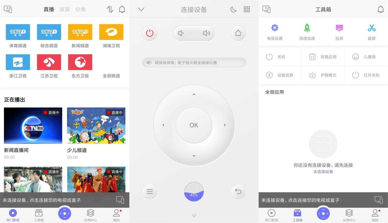安卓悟空遥控器v3.9.8.2绿化版