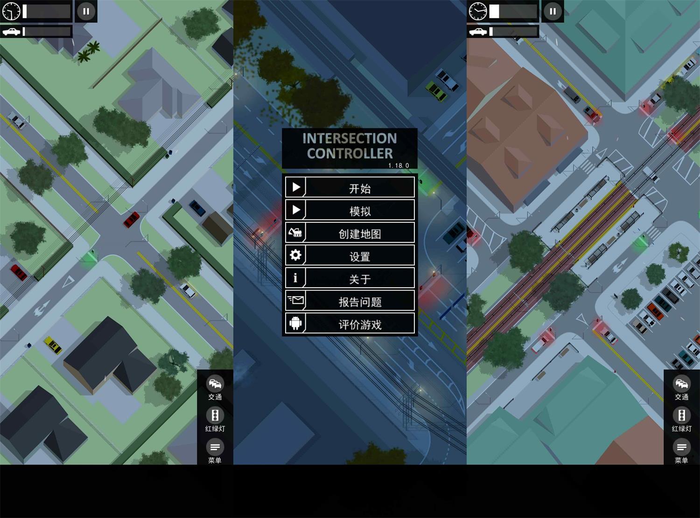 休闲趣味的闯关游戏 路口控制器