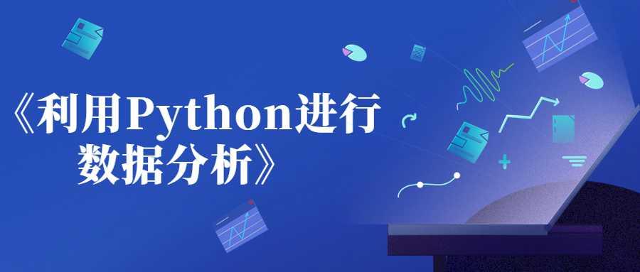 《利用Python进行数据分析》
