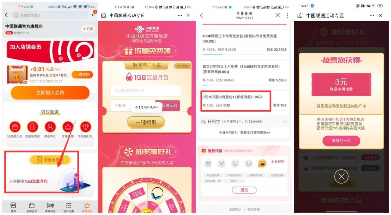 淘宝联通旗舰店领1G流量月包