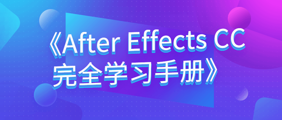 《After Effects CC完全学习手册》