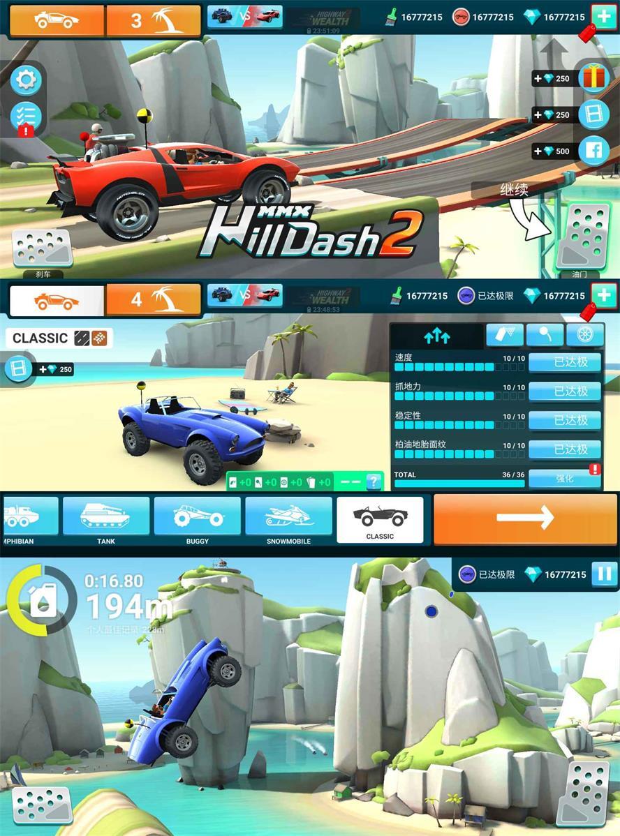 3D赛车游戏 MMX爬坡赛车2