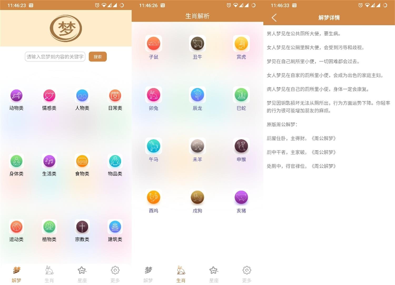 安卓解梦大师v1.0.3绿化版