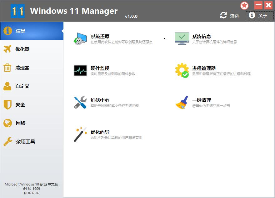 Windows 11 Manager v1.0.0<