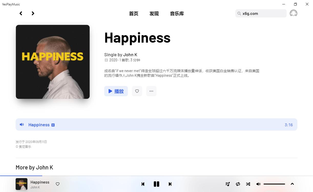 YesPlayMusic v0.4.1绿色版