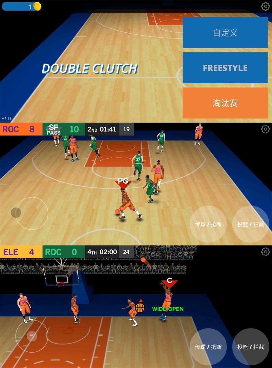 休闲体育竞技游戏 模拟篮球赛