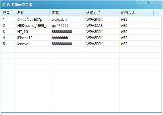 PC WIFI密码查看器v1.0单文件版