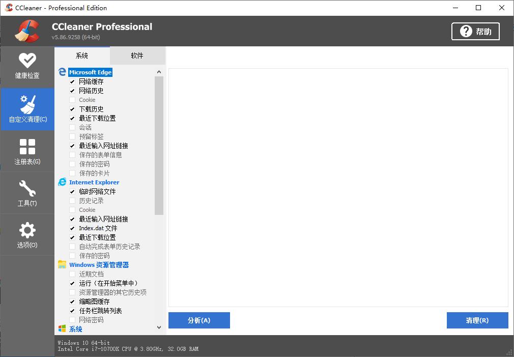 CCleaner v5.86.9258专业版