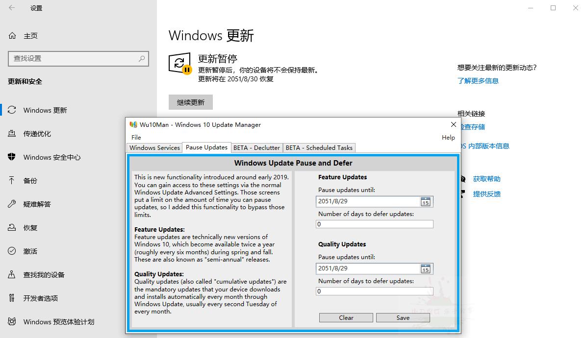 Win10系统更新管理器Wu10Man