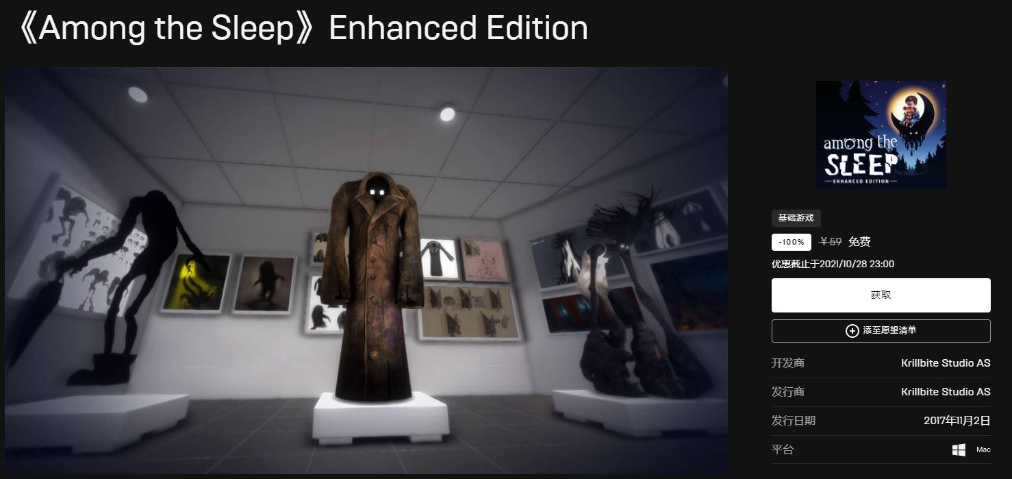 Epic免费喜加+1《睡梦之中》