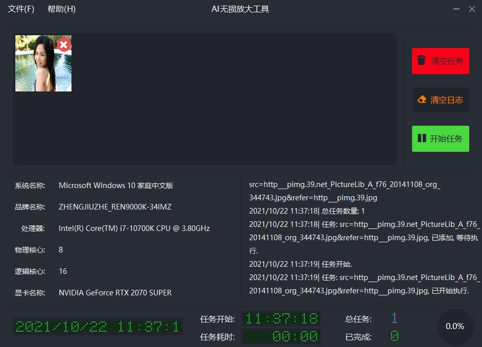 无损放大AI lossless zoomer 2.1.0.0