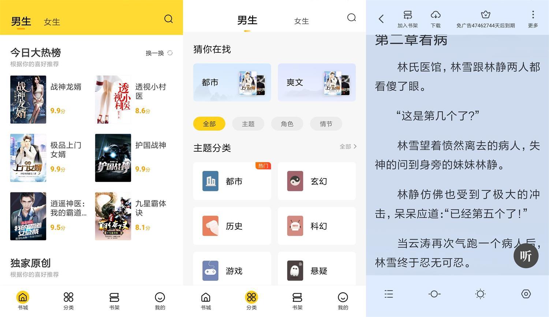 安卓全民小说v6.10.5绿化版