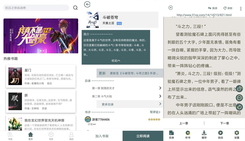 安卓小说亭经典版v2.8.0纯净版
